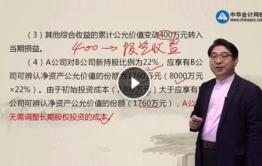 中级会计职称精品提分班(三科联报)