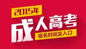 成人高考�y���)^X�_上海2015成人高考什么时候报名