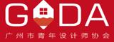 广州市青年设计师协会