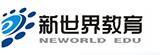 广州新世界自考学院