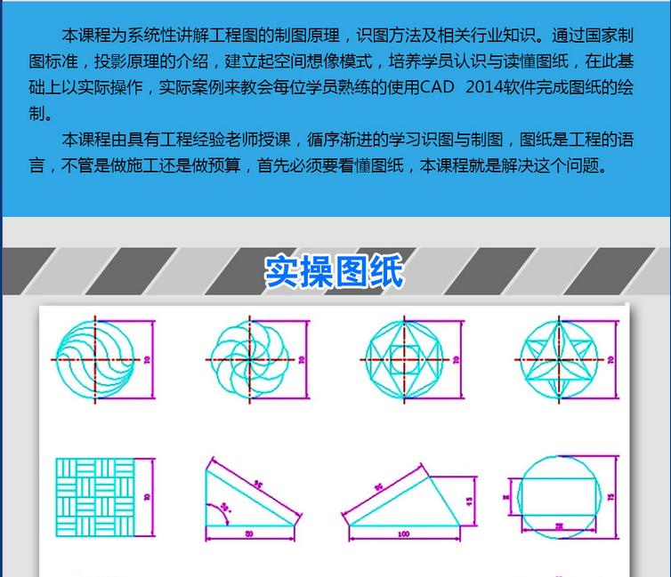 厦门有业余CAD培训班cad2014怎样拖动背景图片