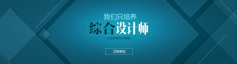 郑州全能ui设计培训_郑州网页平面ui设计