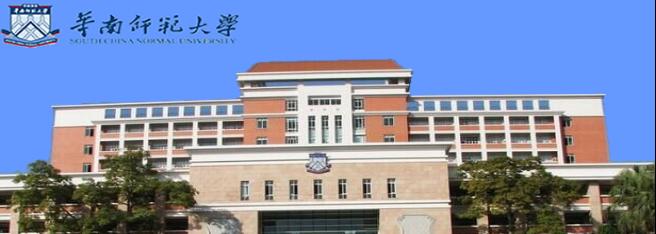 华南师范大学网络教育2017秋季招生简章