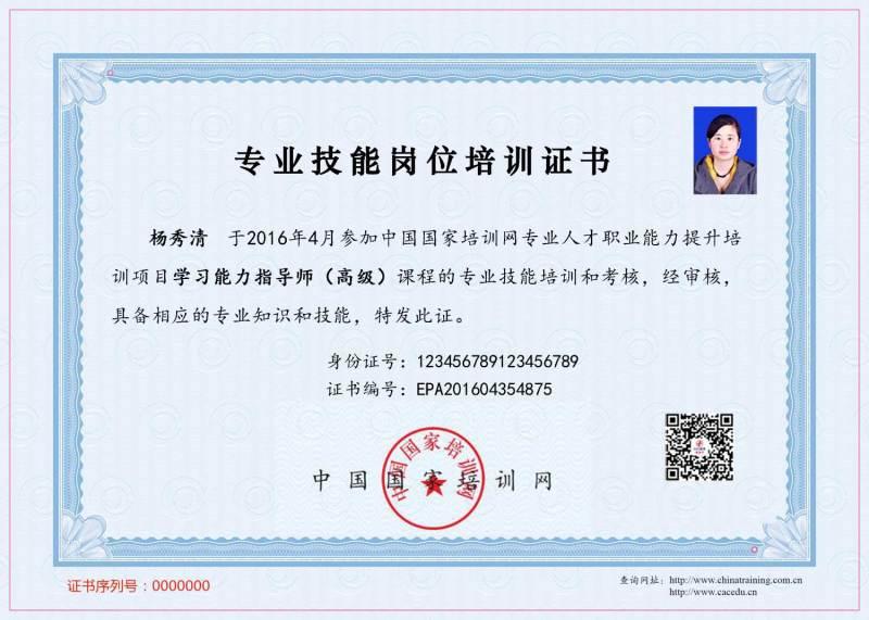 郑州职业规划师培训