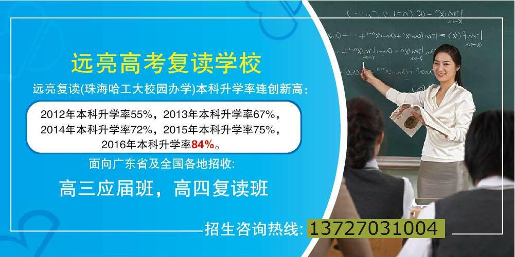 珠海高中复读v高中高中好潜必备生词口碑图片