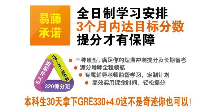 广州GRE320分学习班