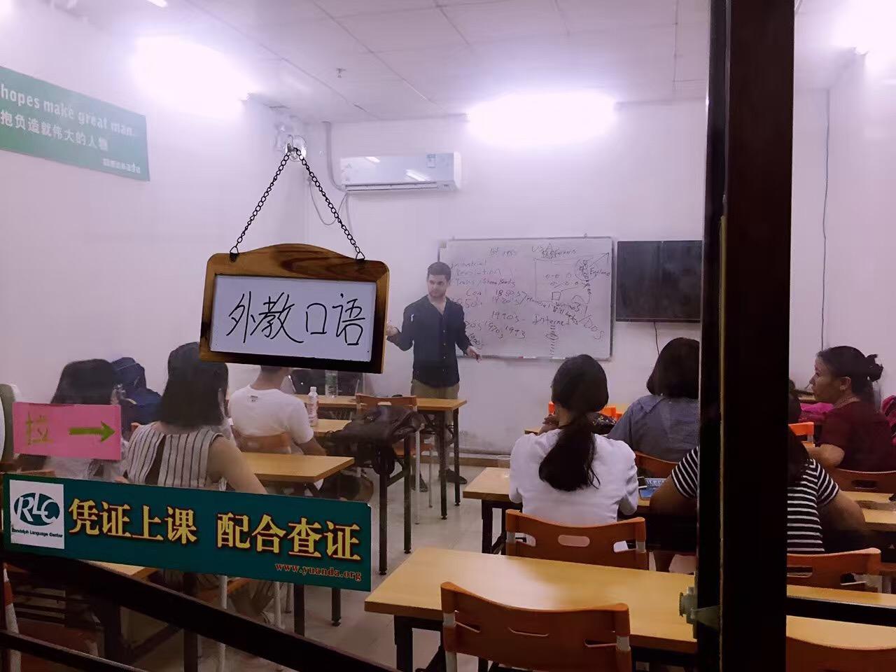 祈方对外汉语培训