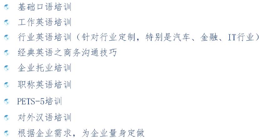 南京琅文企业英语培训课程