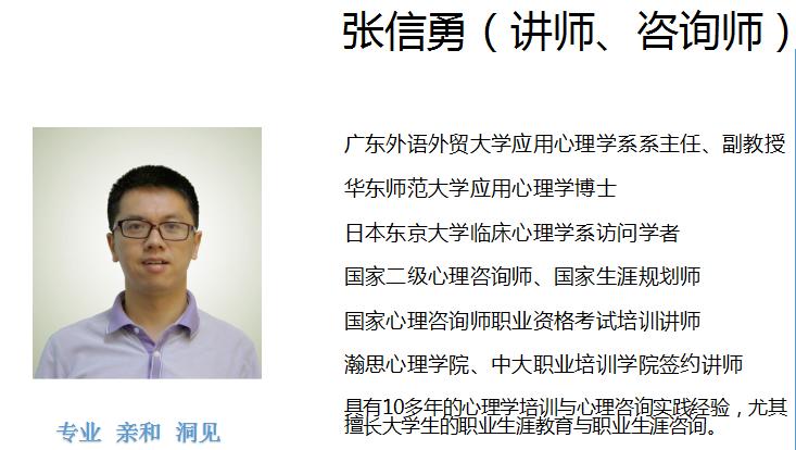 深圳职业规划师培训机构_职业生涯规划基础课