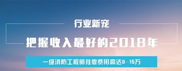 深圳消防工程师挂靠费用