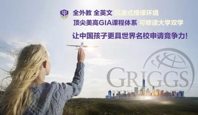 广州中英国际入学v中英难度大?怎么学高高中理化生图片
