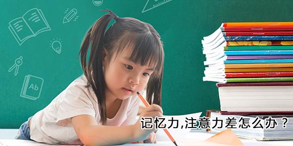 杭州小孩没有记忆力