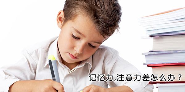 杭州8岁小孩记忆力差怎么办