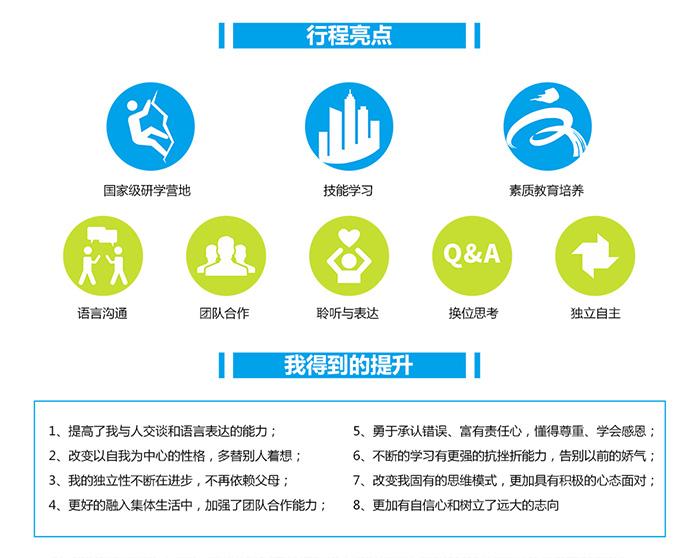 杭州小学生军事夏令营培训班