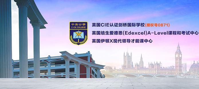 深圳中英公学