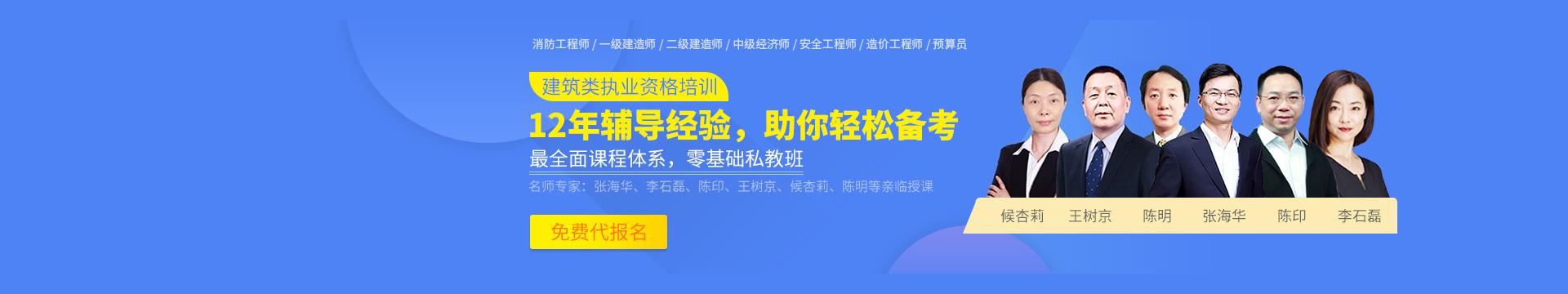 深圳建筑类职业资格培训