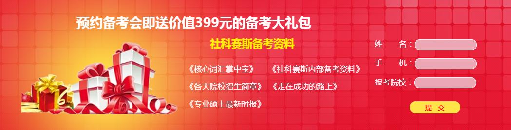 杭州浙江大学MBA考前培训