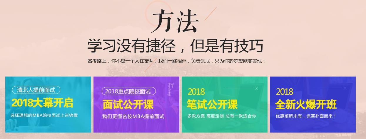杭州浙江工业大学MBA考前培训中心