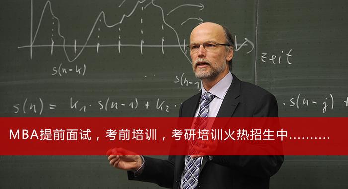 杭州教育mba培训