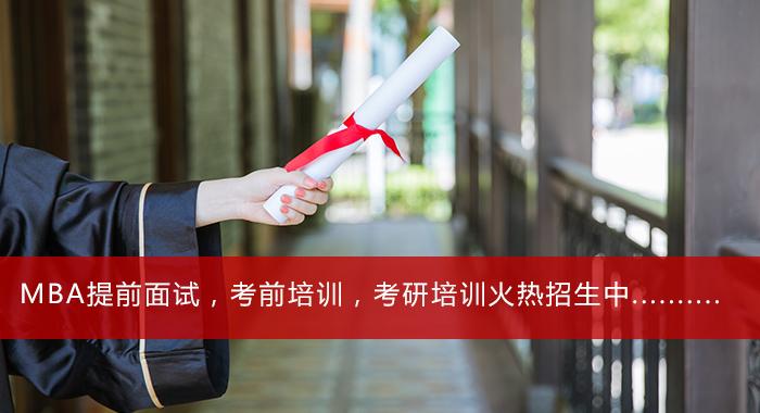 杭州浙大MBA培训班