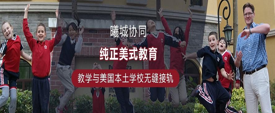 深圳曦城协同国际学校