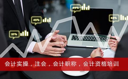 张家港会计职业培训学校