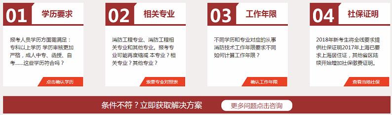 银川消防工程师培训机构