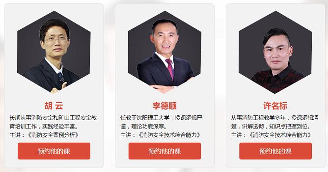 邯郸消防工程师辅导班