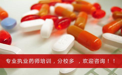 台州执业药师再教育