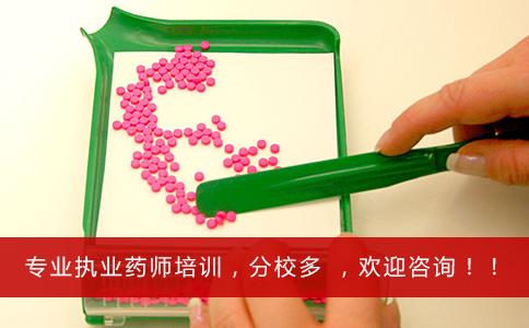 舟山执业药师面授培训