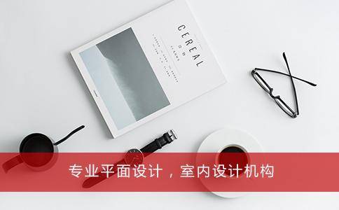 南京正规室内设计培训课程费用