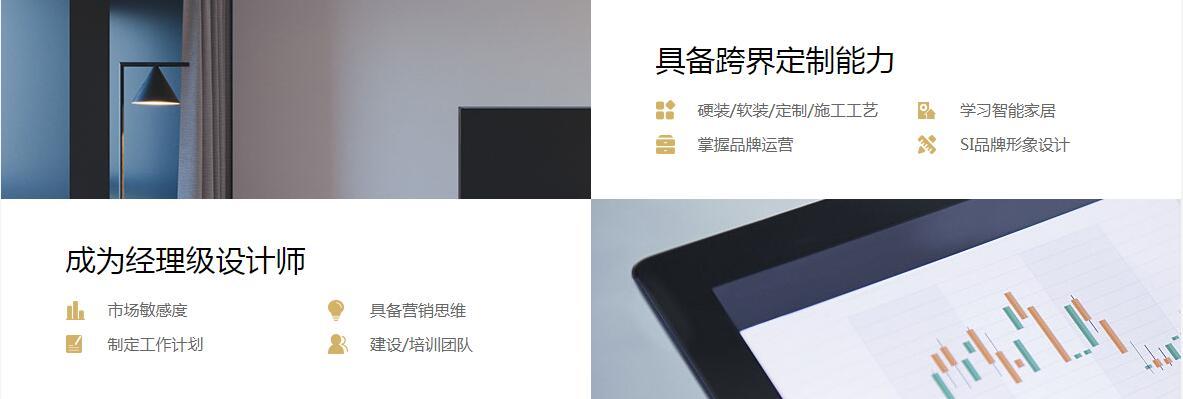 南京室内设计培训网站