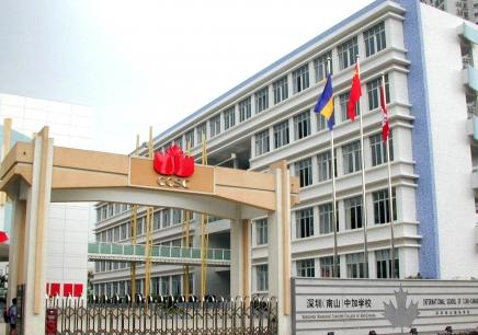 城市绿洲国际学校