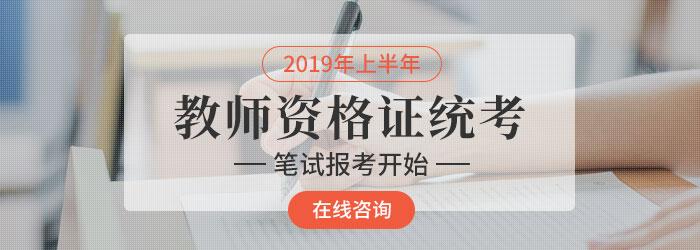 深圳教师资格辅导费用