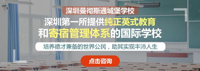深圳曼切斯通城堡学校