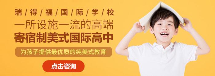 深圳私立学校费用