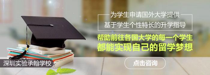 深圳实验承翰招生简章