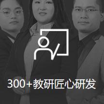 300+ 教研匠心研发