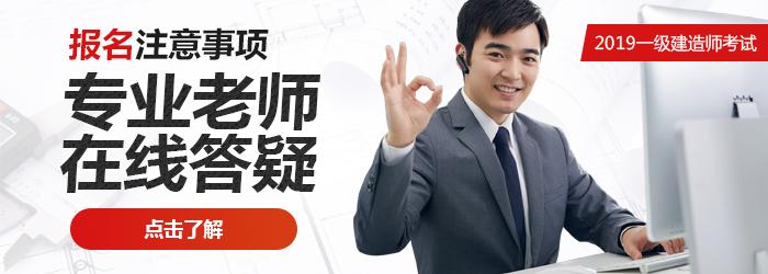 广州增城市一级建造师辅导网校