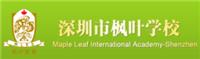 深圳市枫叶学校logo