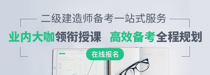 深圳注册二级建造师培训