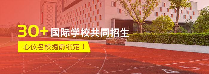 深圳私立教育哪个好