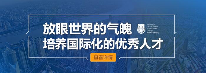 深圳国际预科学院费用价格
