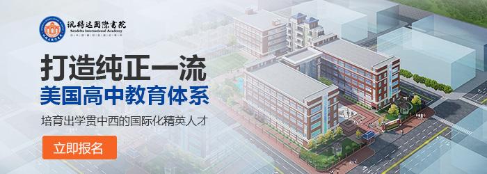 深圳讯得达国际书院好吗