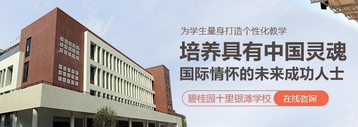 惠東縣學校招生哪所好