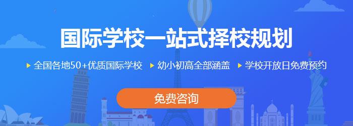 深圳市民办国际学校