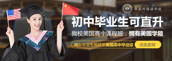 深圳罗湖华美外国语招生