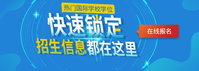 深圳科爱赛国际学校 藤校
