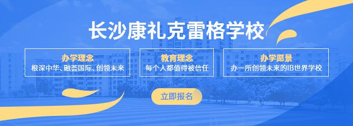 国际高中长沙康礼克雷格学校招生简章