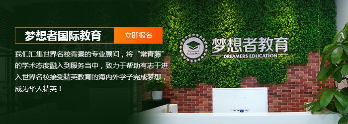 深圳美国高中的留学培训机构